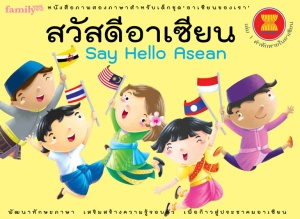 hello-asean-cover